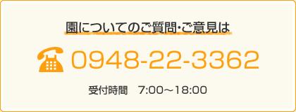 0948-22-3362